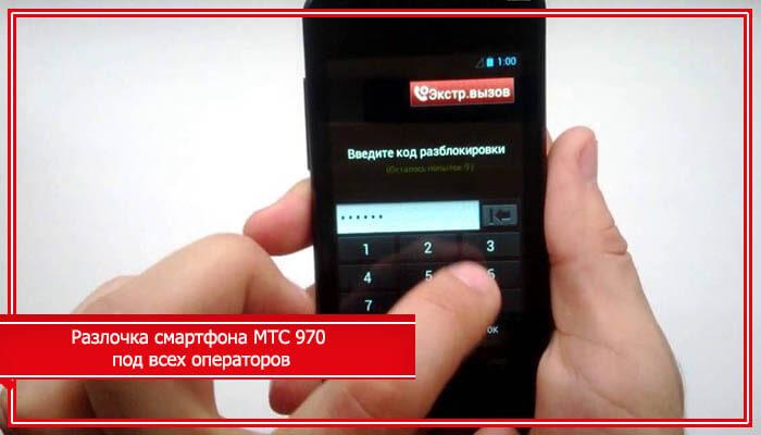мтс 970 разлочка под всех операторов
