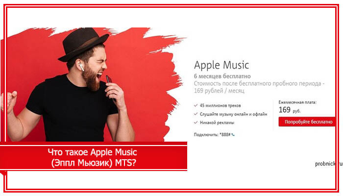 мтс apple music
