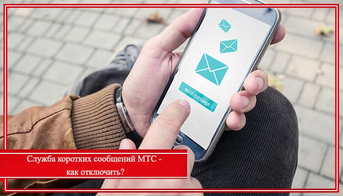 мтс как подключить служба коротких сообщений