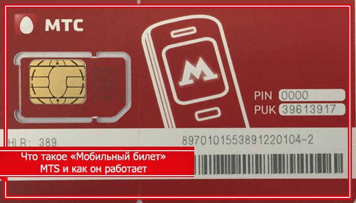 мтс мобильный билет