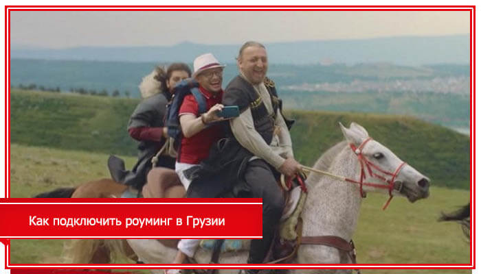 мтс роуминг тарифы в грузии