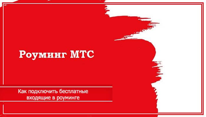 мтс входящие в роуминге по россии бесплатно
