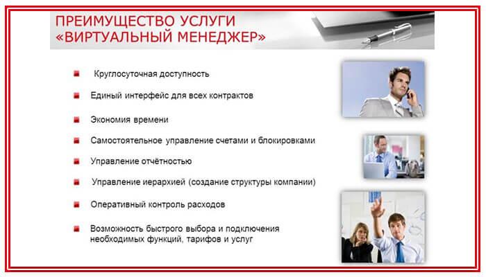 мтс виртуальный менеджер вход