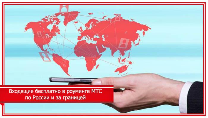 мтс за границей входящие бесплатно