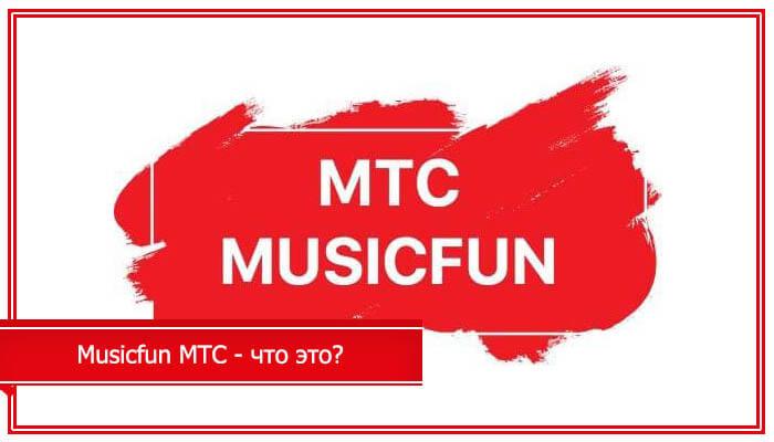 musicfun mts  что это