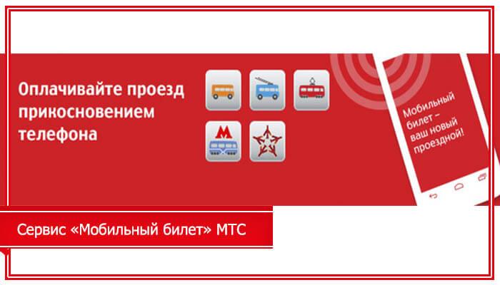 не работает мобильный билет мтс
