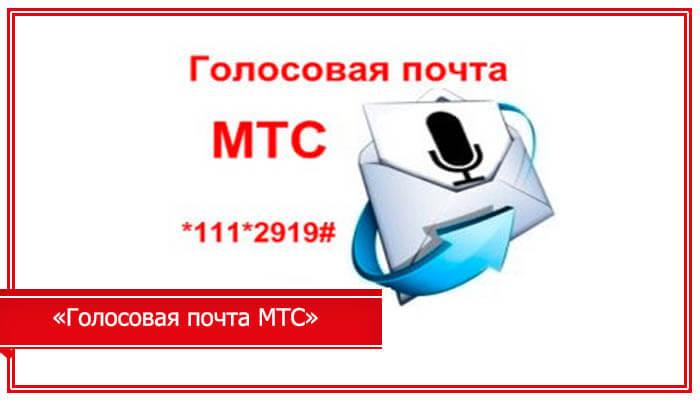 номер голосовой почты мтс