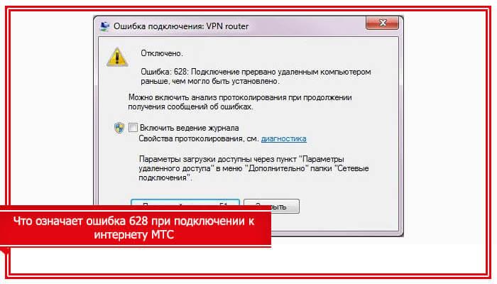 ошибка 628 при подключении к интернету мтс