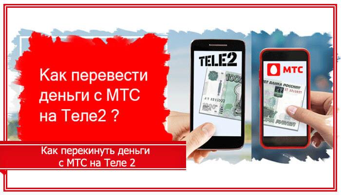 перевод с мтс на теле2 денег