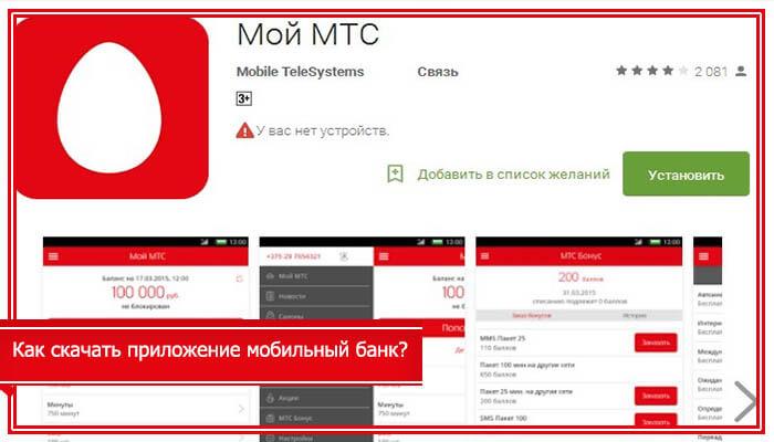 podklyuchit mts mobilnyiy bank