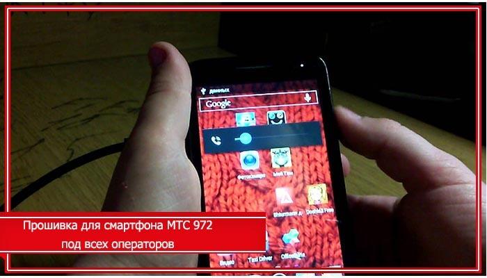 прошивка телефона мтс 972