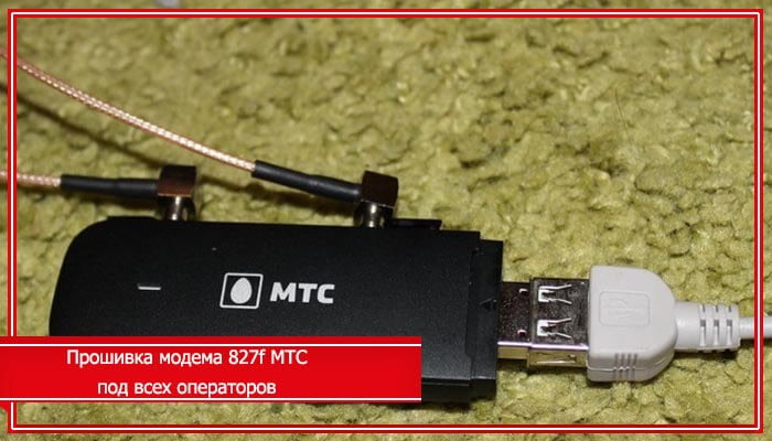 разлочка модема 827f мтс