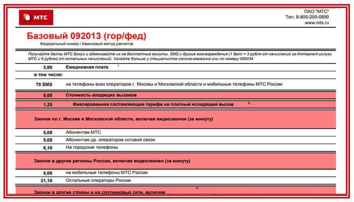 тарифный план базовый 092013 мтс описание