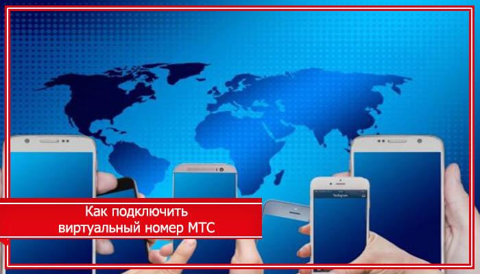 виртуальный номер на мтс