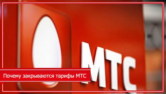 закрытие тарифов мтс