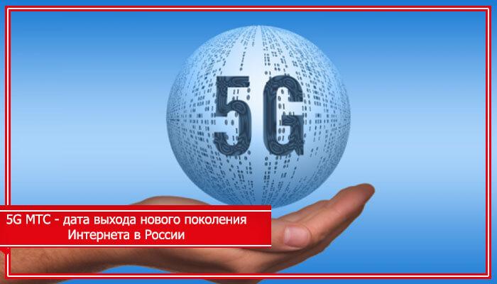 5g интернет в россии дата выхода мтс