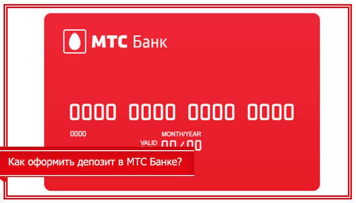 мтс банк вклады физических
