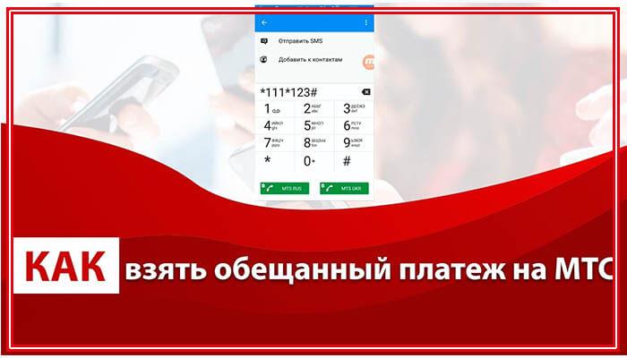 как взять обещанный платеж на мтс в беларуси
