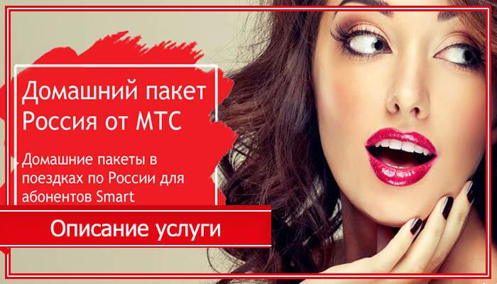 мтс тариф домашний пакет россия