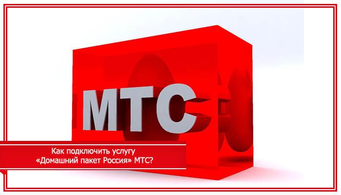 опция мтс домашний пакет россия