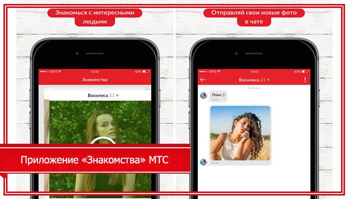 смс знакомства мтс приложение