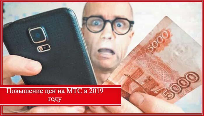 изменение тарифов мтс