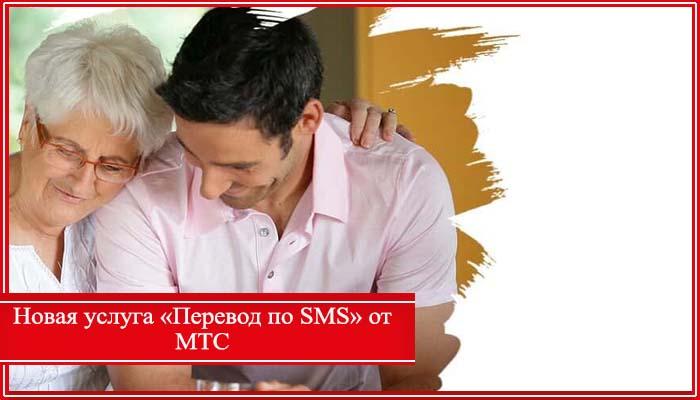 перевести деньги со своего счета МТС можно абонентам любых операторов по SMS