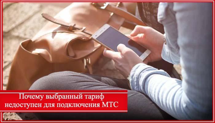 выбранный тариф недоступен для подключения мтс смарт