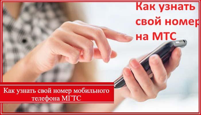 как узнать номер телефона по адресу в москве бесплатно мгтс