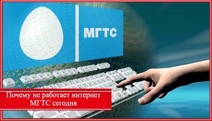 mgts ne rabotaet internet segodnja