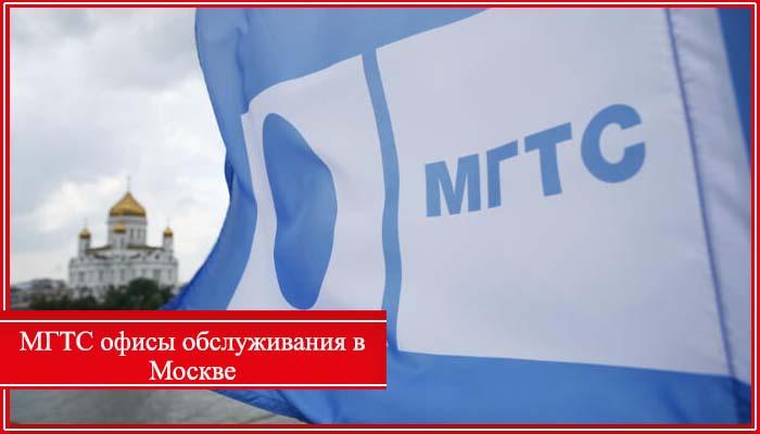мгтс офисы в москве