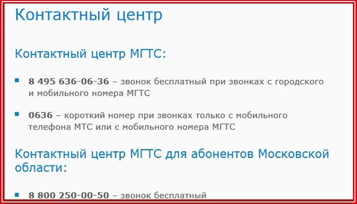 мгтс служба поддержки телефон москва