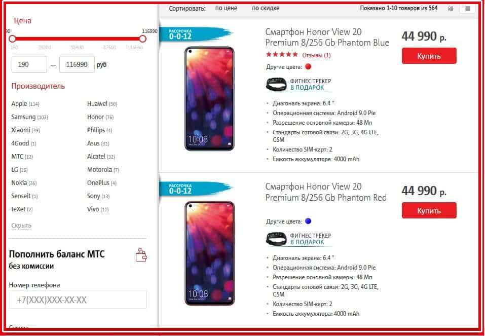 купить телефон в мтс по подписке