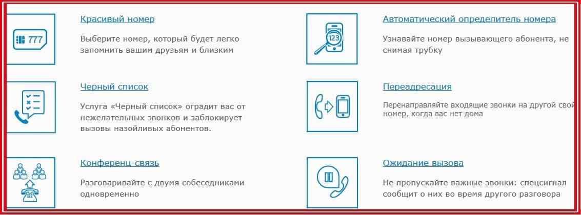 тарифы мгтс москва на домашний телефон на 2018