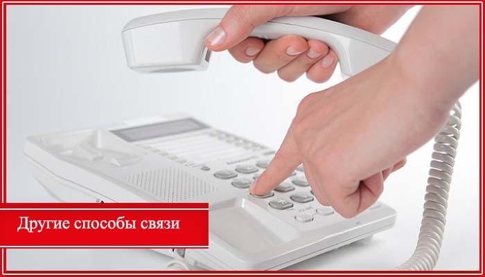 мгтс служба поддержки телефон москва телефон