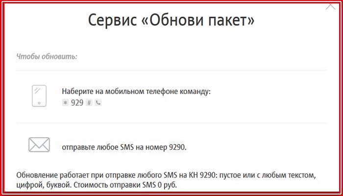 Сервис «Обнови пакет» МТС - описание и подключение нового пакета услуг