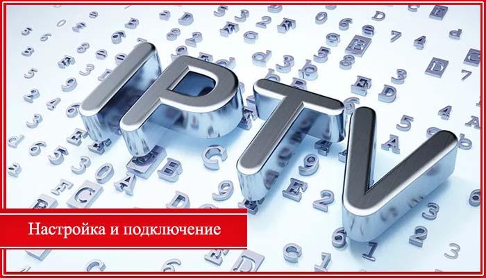 мгтс плейлист iptv