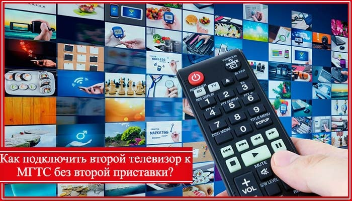 подключения второго телевизора к мгтс без второй приставки