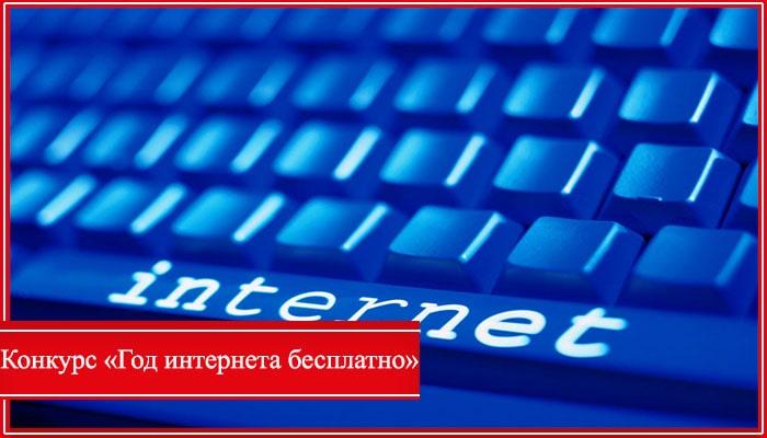 акция год интернета бесплатно