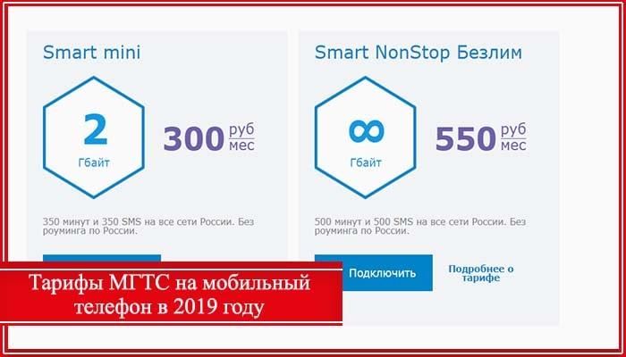 тариф smart mini
