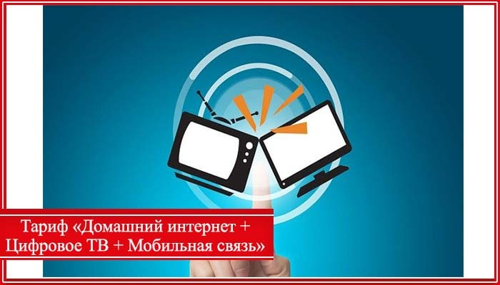 домашний интернет + тв + мобильная связь