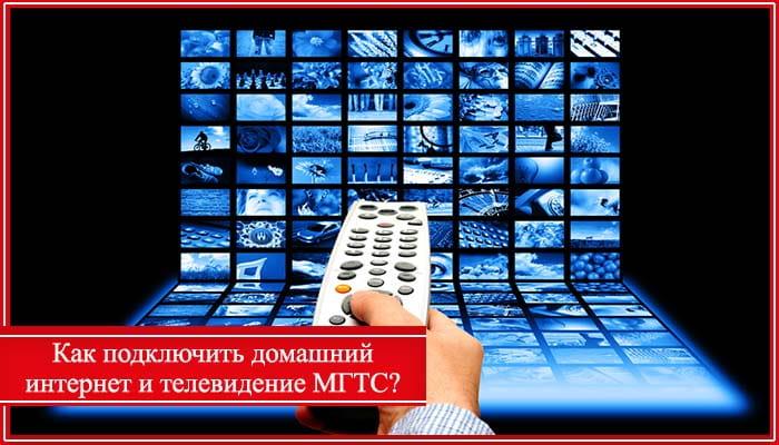 подключить интернет и телевидение мгтс