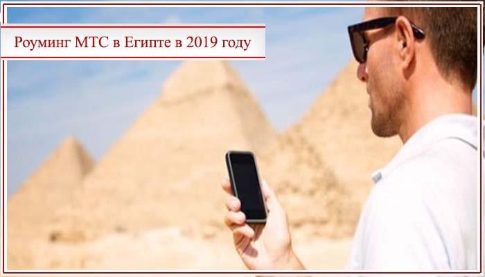 мтс интернет в египте