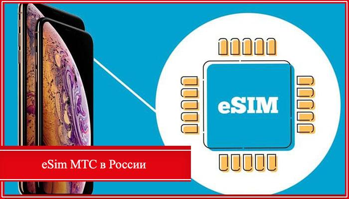 eSim от МТС в России