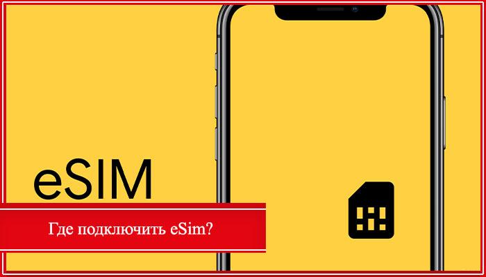 eSim от МТС