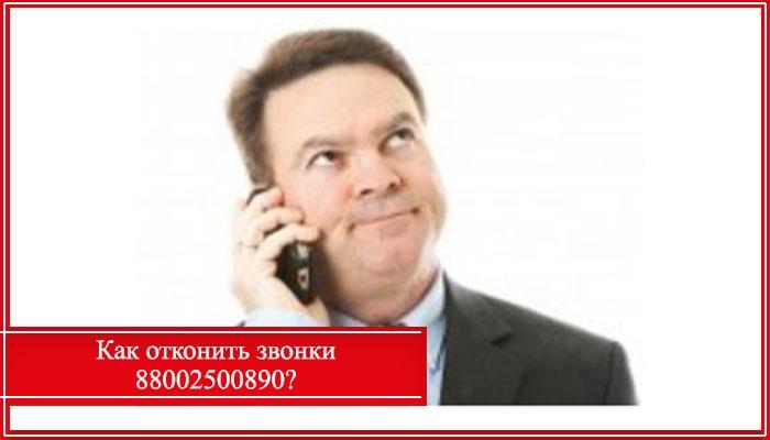 звонит 88002500890 мтс