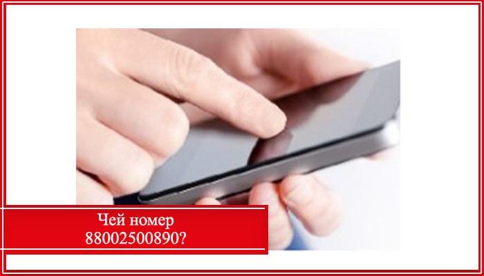 звонит 88002500890