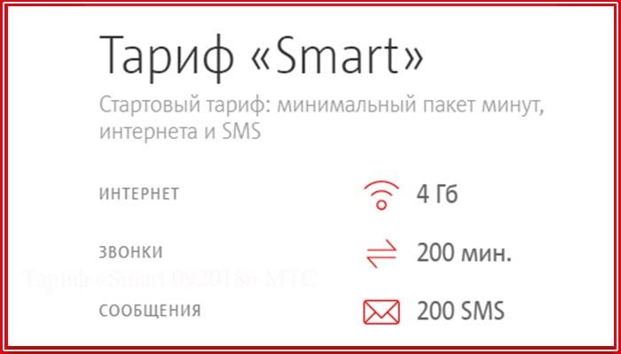 мтс smart 092018