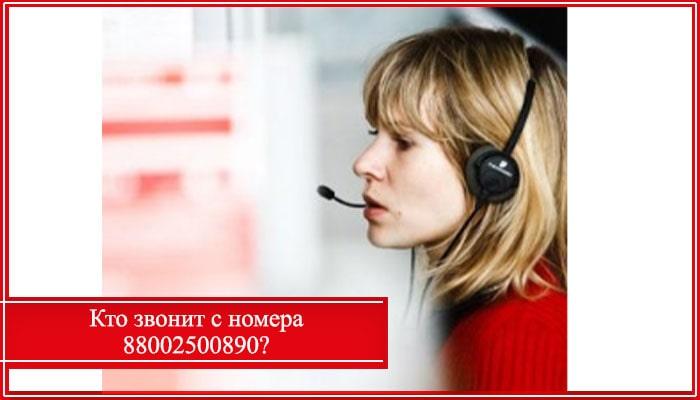 кто звонит 88002500890